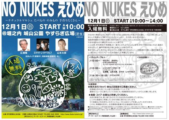 2013・12・01愛媛県松山・伊方原発再稼働阻止大集会(暫定チラシ)