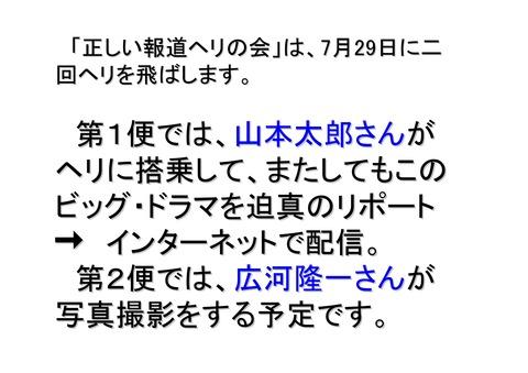 7月29日国会包囲巨大デモスケジュールと決算報告_05