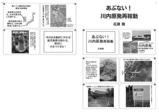広瀬隆・川内原発問題資料1