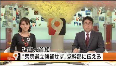鳩山元首相 衆院選に立候補しない意向0