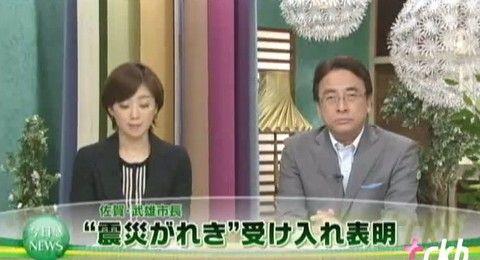 """武雄市長""""がれき受け入れ""""表明.jpg"""