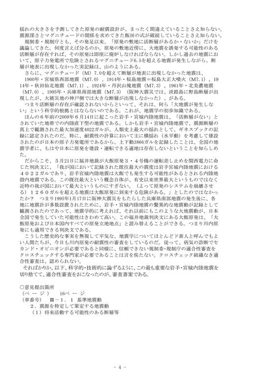 パブリックコメント広瀬隆4