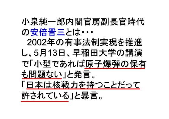 総選挙第2弾・自民党編_07