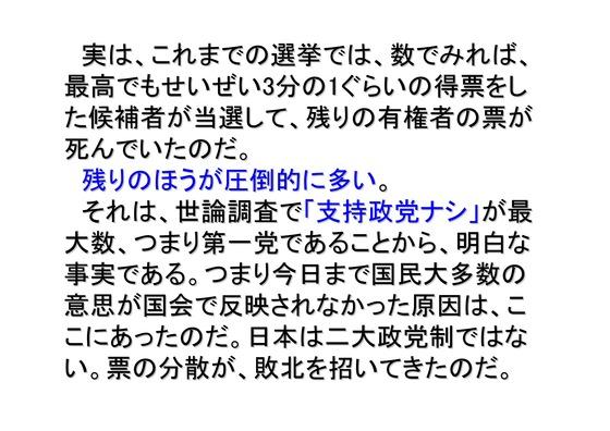 総選挙第5弾・諸政党編_17