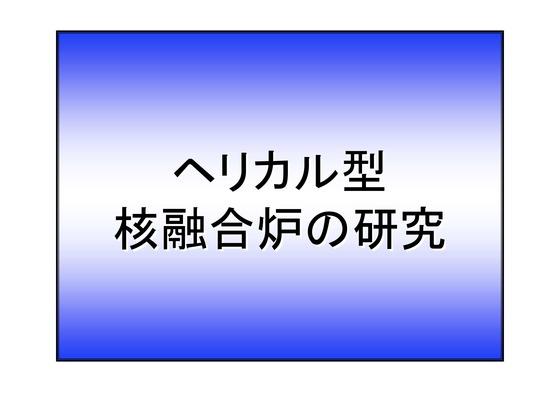 核兵器-4(核融合炉)_41