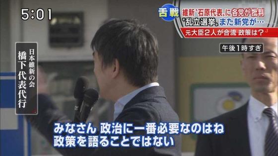 日本維新の会3