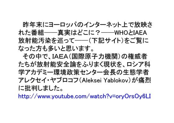 01月22日DAYS JAPANの衝撃報告_04