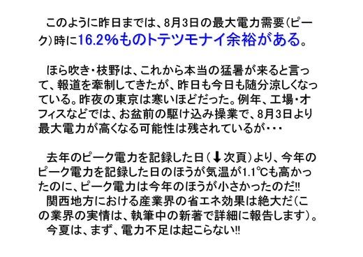 08月09日決算報告と関電需給状況_12