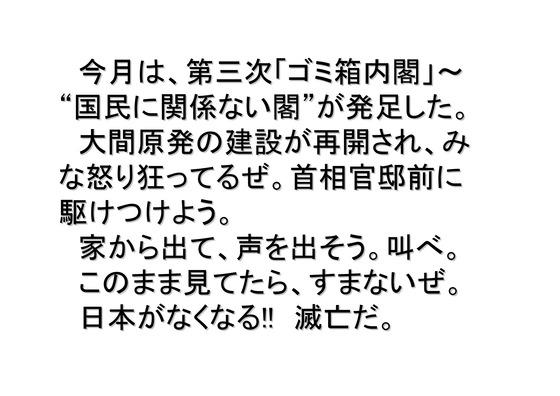 10月05日首相官邸前デモの呼びかけ_03