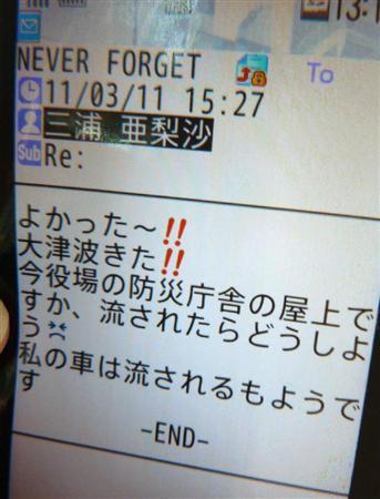 三浦亜梨沙さんが交際相手の男性に送ったメール
