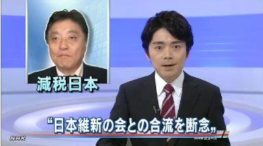 """減税日本""""維新との合流断念""""2"""