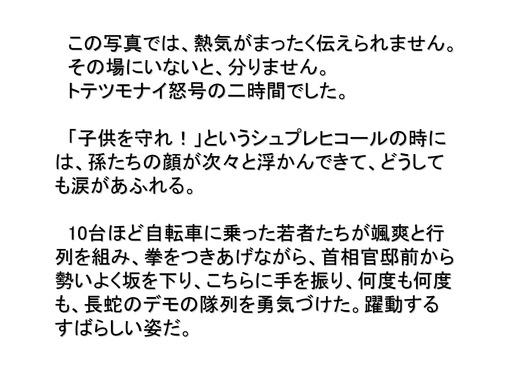 08月24日首相官邸前デモの報告_10