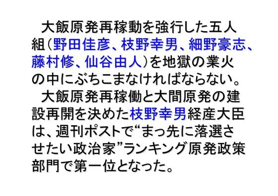 総選挙第3弾・民主党編_04
