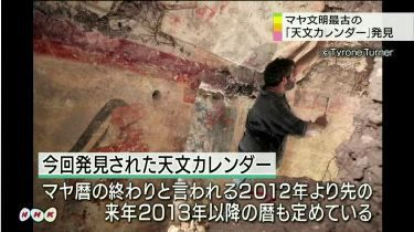 """マヤ文明最古の""""天文カレンダー"""