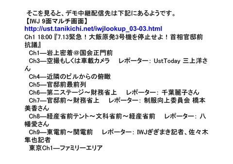 7月13日首相官邸前デモの報告_03