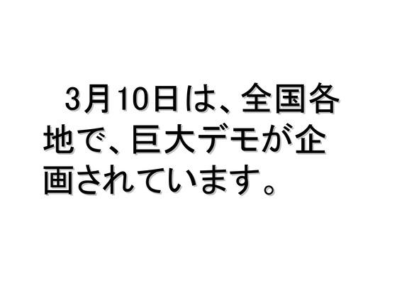 01月25日フクシマ2年の各地デモ_02