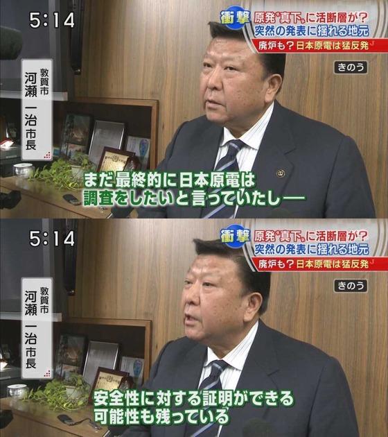 原電 敦賀3
