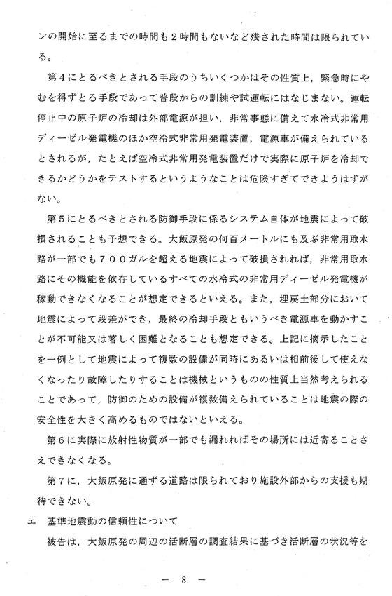 2014年05月21日・大飯原発運転差し止め福井地裁判決文08