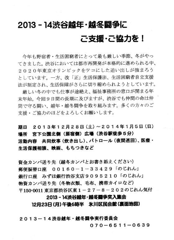 野宿者2013年12月のじれん・渋谷越年闘争-1