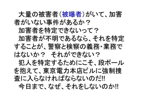 01月09日福島原発告訴団からのお知らせ_08