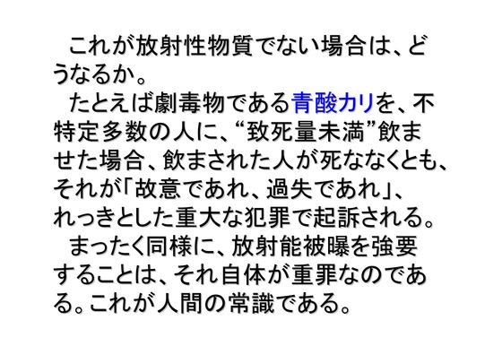 01月09日福島原発告訴団からのお知らせ_07
