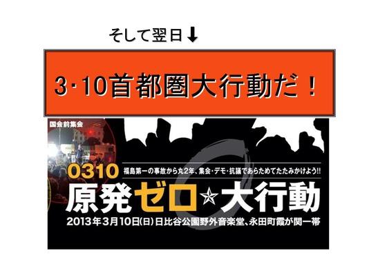 フクシマ2年の全国デモ (1)_09