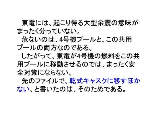 09月20日福島第一原発4号機対策(追記)_08