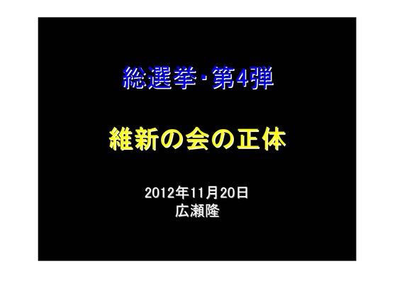 総選挙第4弾・維新の会編_01