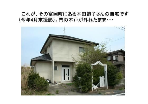 6月3日木田せつこを応援する会26