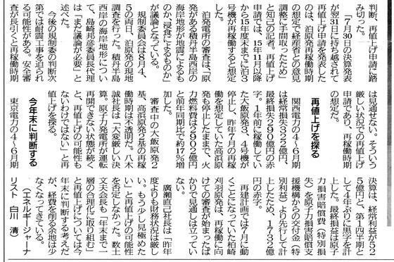 電気料金値上げ2014年08月11日ガスエネルギー新聞-2