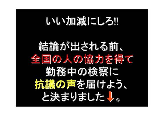 01月09日福島原発告訴団からのお知らせ_11