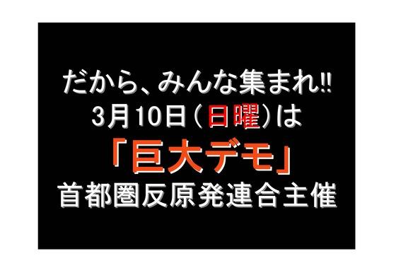 01月02日大集会の呼びかけ_09