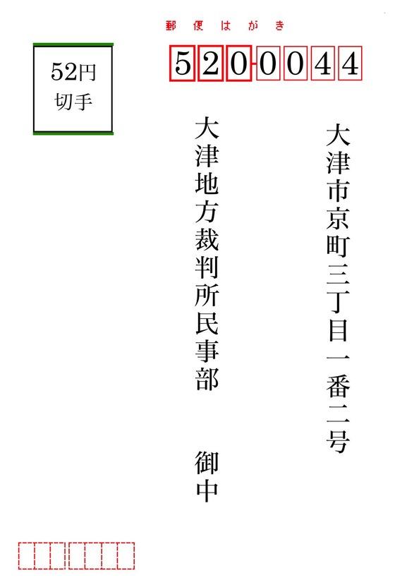 大津地裁宛はがきサンプル-1
