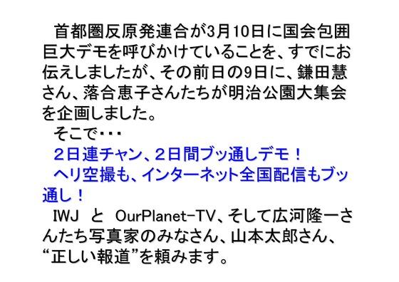 1月23日連続大集会の呼びかけ_05