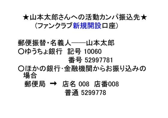 01月29日自由報道協会 山本太郎ファンクラブ 正しい報道ヘリの会16