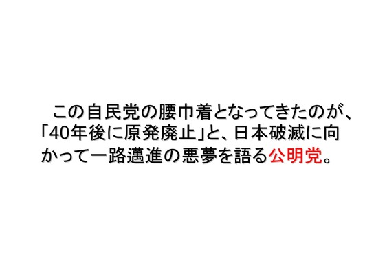 総選挙第2弾・自民党編_15