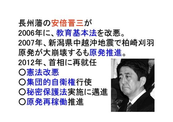 緊急!! 特定秘密保護法案を閣議決定5