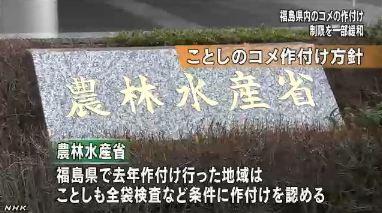 福島県内 コメ作付け制限緩和