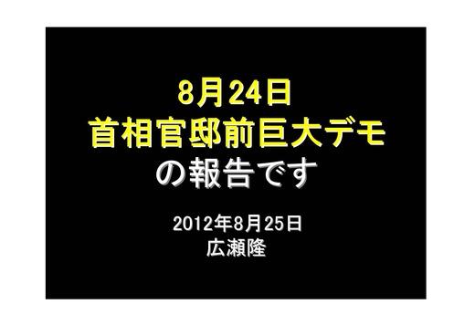 08月24日首相官邸前デモの報告_01