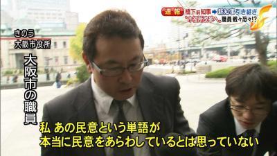 大阪市職員 「あの民意という単語が、本当に民意表してると思わない」.jpg