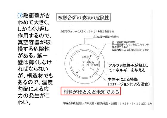 核兵器-4(核融合炉)_36