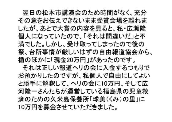 01月29日自由報道協会 山本太郎ファンクラブ 正しい報道ヘリの会09