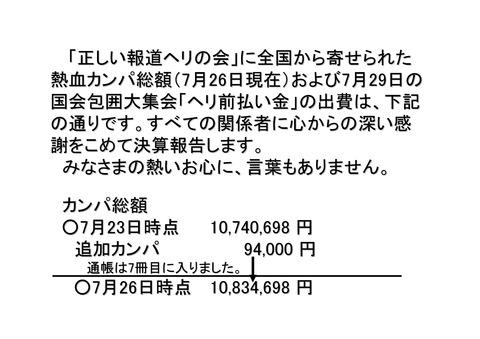 7月29日国会包囲巨大デモスケジュールと決算報告_06