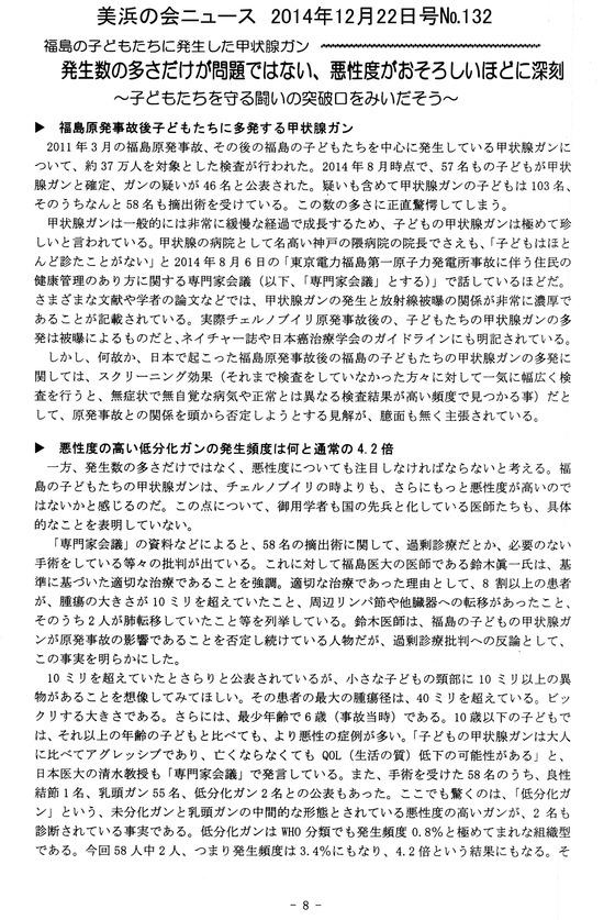 甲状腺検査2014年12月22日号№132美浜の会ニュース-1