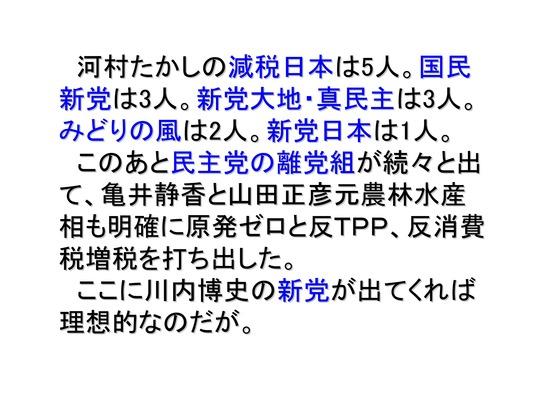 総選挙第5弾・諸政党編_03
