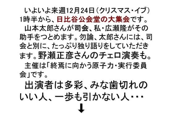 12月24日クリスマス大集会の呼びかけ_05