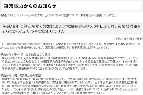 東京電力からのお知らせ|東京電力