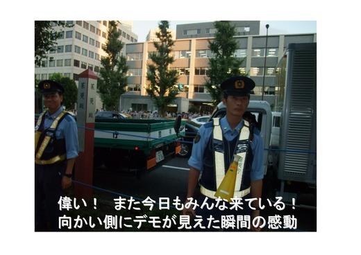 08月24日首相官邸前デモの報告_03