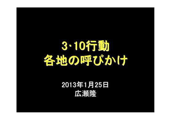 01月25日フクシマ2年の各地デモ_01