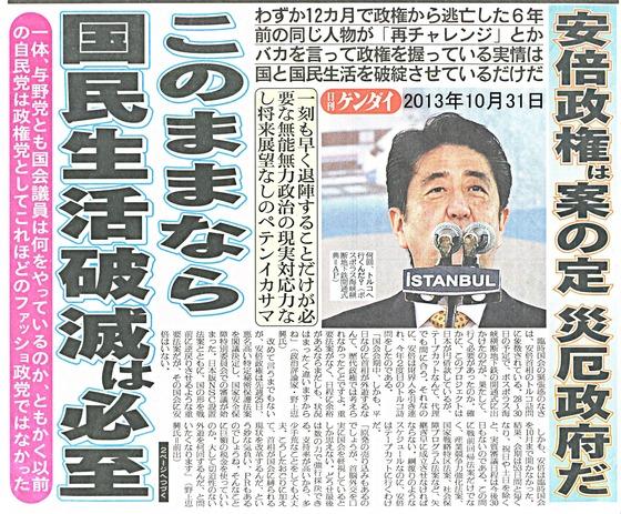 安倍晋三2013年10月31日日刊ゲンダイ